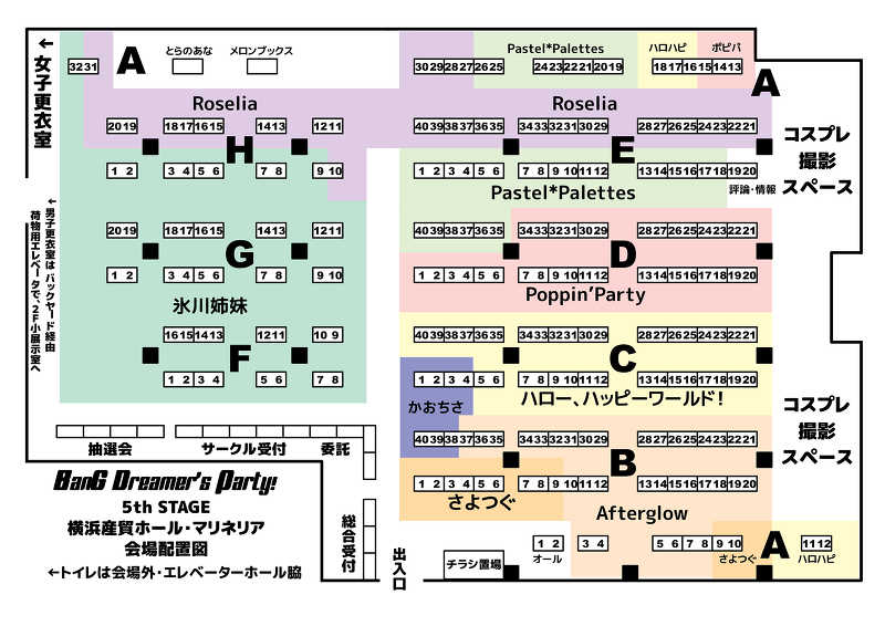 BanG Dreamer's Party! 5th STAGE