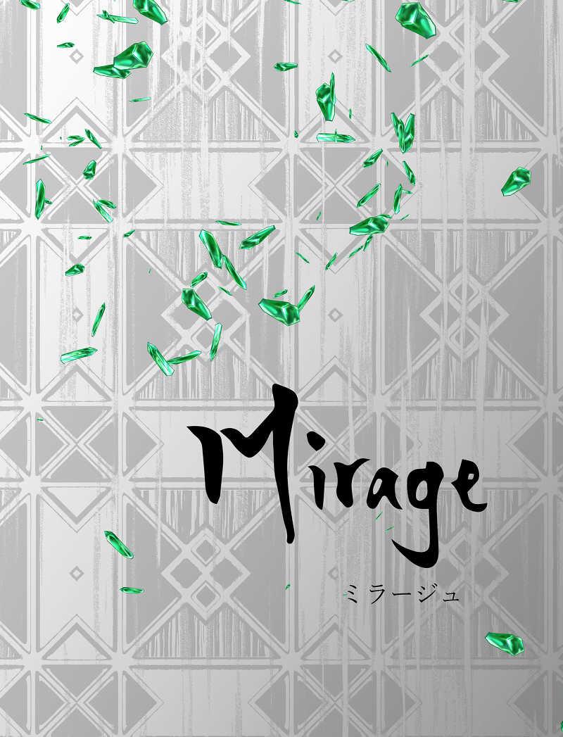 Mirage [Quartier latin(あまみや生)] 蒼穹のファフナー