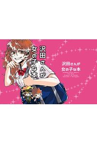 沢田さんが女の子な本