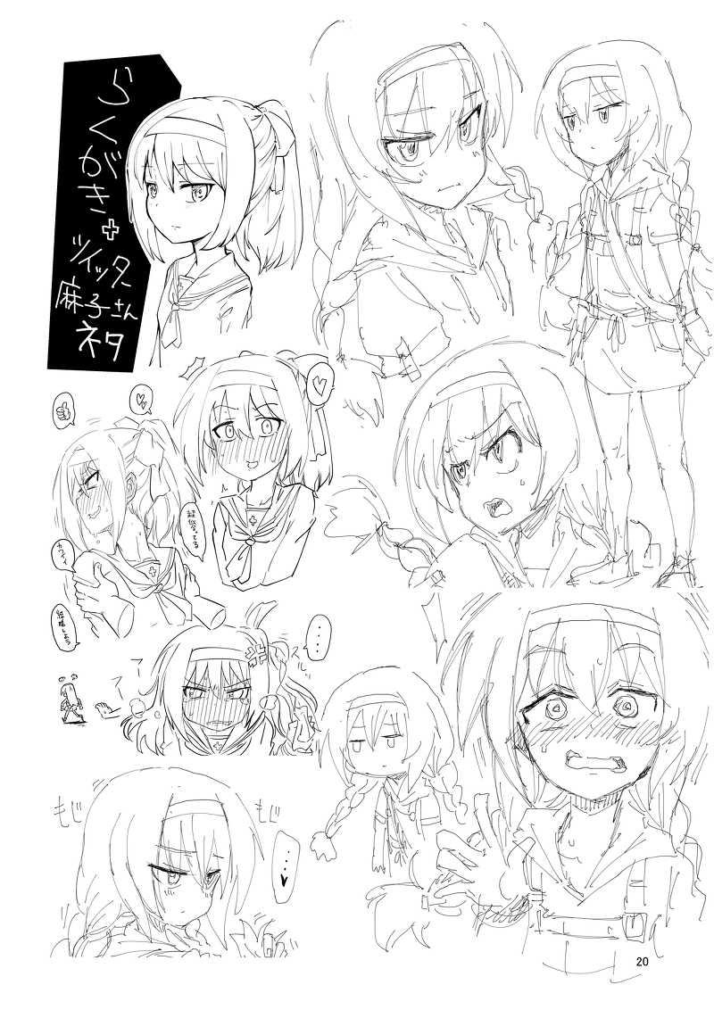 冷泉麻子の初デート大作戦