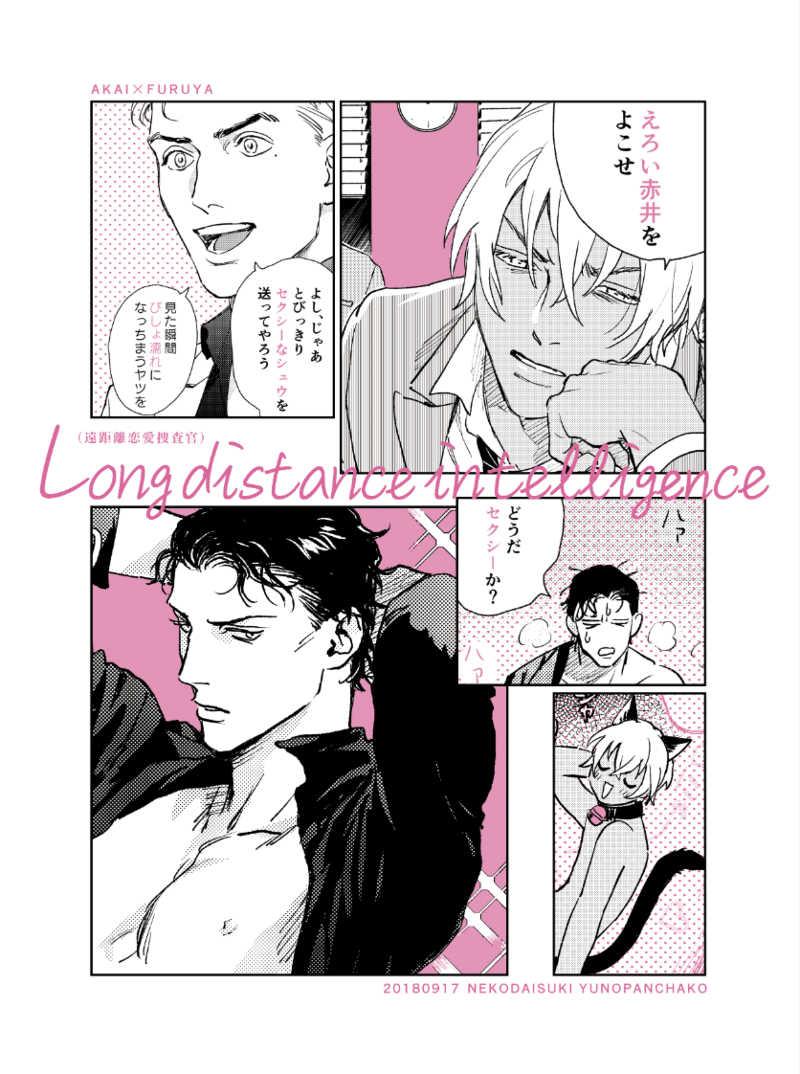ロングディスタンスインテリジェンス [猫大好き(ゆのぱんちゃこ)] 名探偵コナン