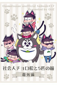 社会人チョロ松と5匹の猫〈番外編〉