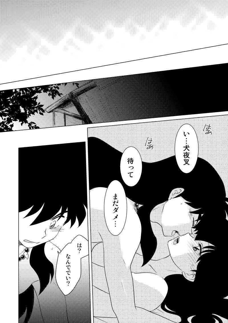 犬かご夫婦再録集2おかわり!!
