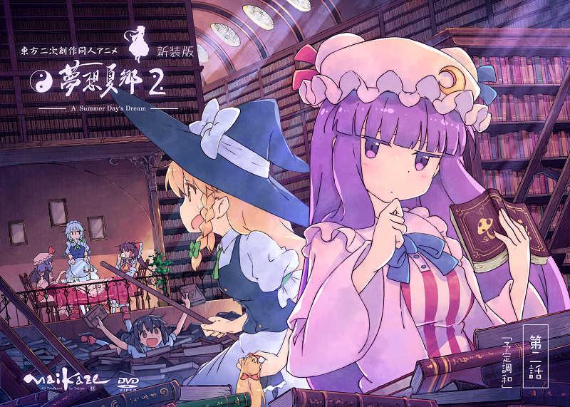 東方夢想夏郷 2 DVD(新装版) [舞風-Maikaze(時音-TOKINE)] 東方Project