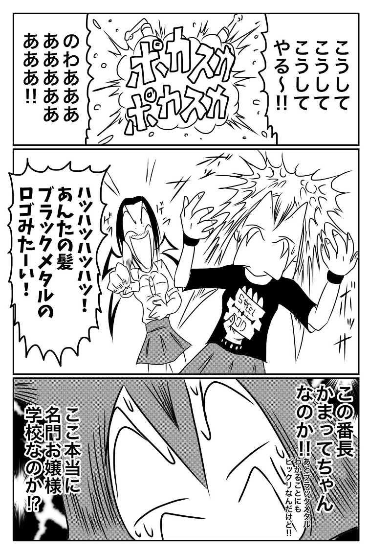 メタル生徒会長 単行本第2巻