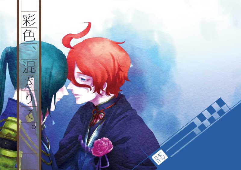 彩色、混ざりて。 [fiabesco(紫季子)] 刀剣乱舞