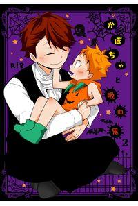 かぼちゃと吸血鬼2