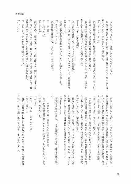 光サス道ヲ行ク
