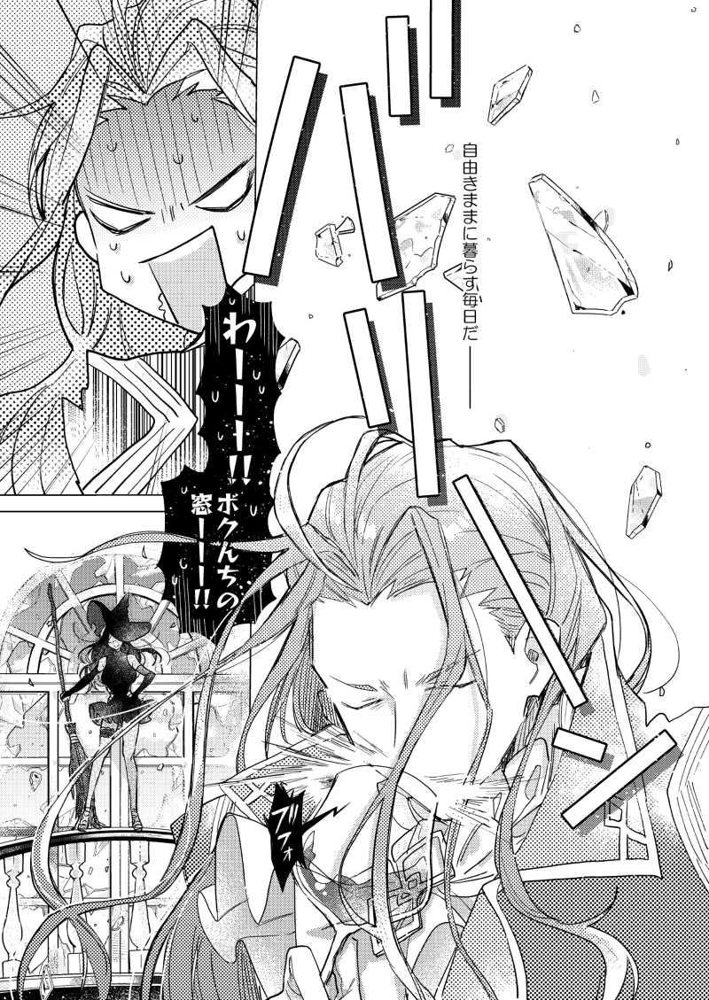 アーキマン伯爵の憂鬱