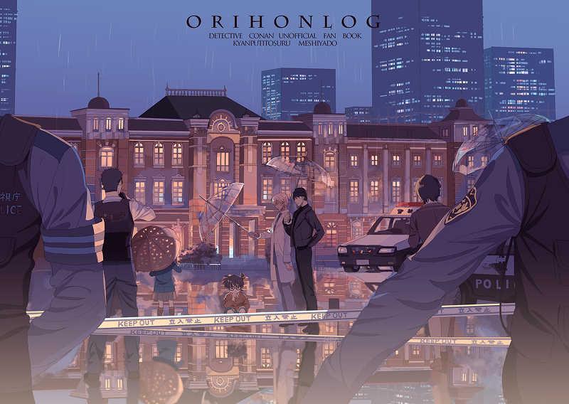 ORIHONLOG