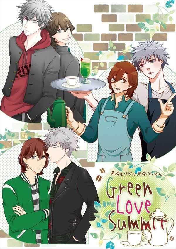 Green Love Summit [プラス・アルファ(結城)] うたの☆プリンスさまっ♪