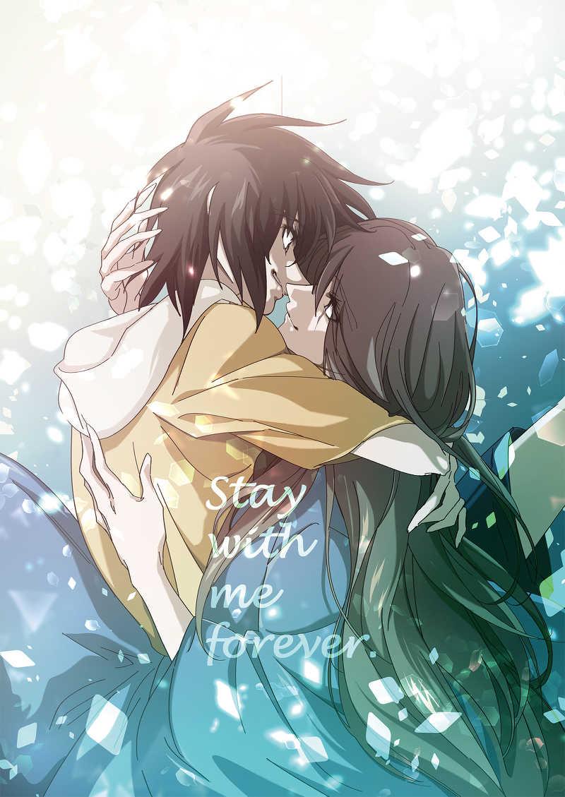 stay with me forever. [にとろ箱(isuca)] 蒼穹のファフナー
