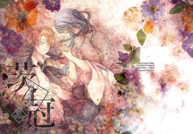 茨の冠4 [嘉屋(よしみず)] Fate/Grand Order