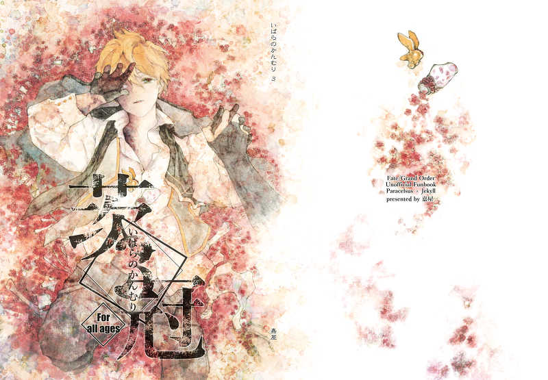 茨の冠3 [嘉屋(よしみず)] Fate/Grand Order