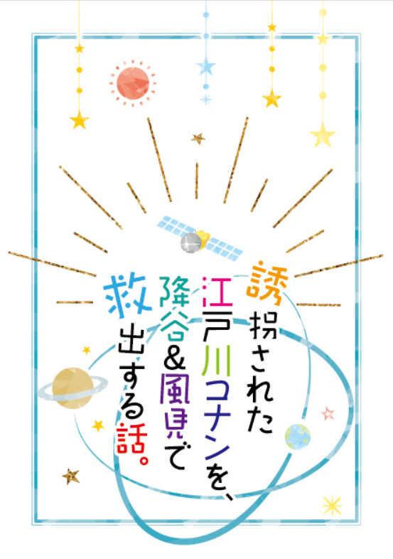 誘拐された江戸川コナンを安室&風見が救出する話。 [Ikasama(千)] 名探偵コナン