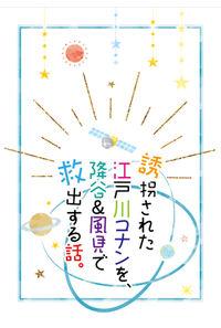 誘拐された江戸川コナンを安室&風見が救出する話。