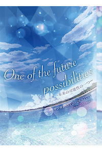 One of the future possibilities -未来の可能性の一つ-