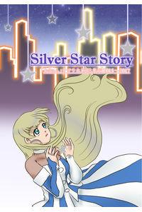 Silver Star Story「あきゅら」サクラ大戦総集編 2015~2017