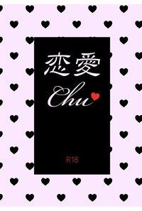 恋愛Chu
