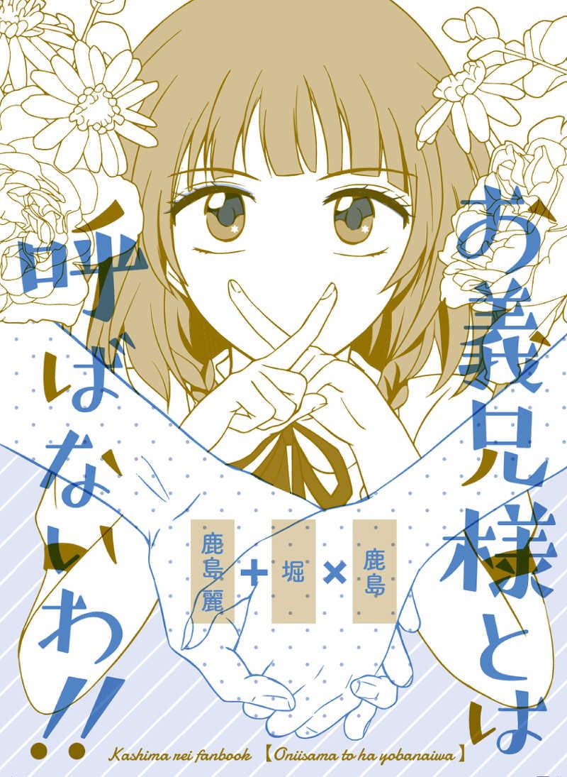 お義兄様とは呼ばないわ!! [パン屋最終劇(ryoko)] 月刊少女野崎くん