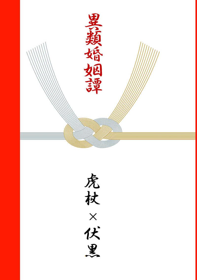 異類婚姻譚 [寝る時のあいさつ(大家すみ)] 呪術廻戦
