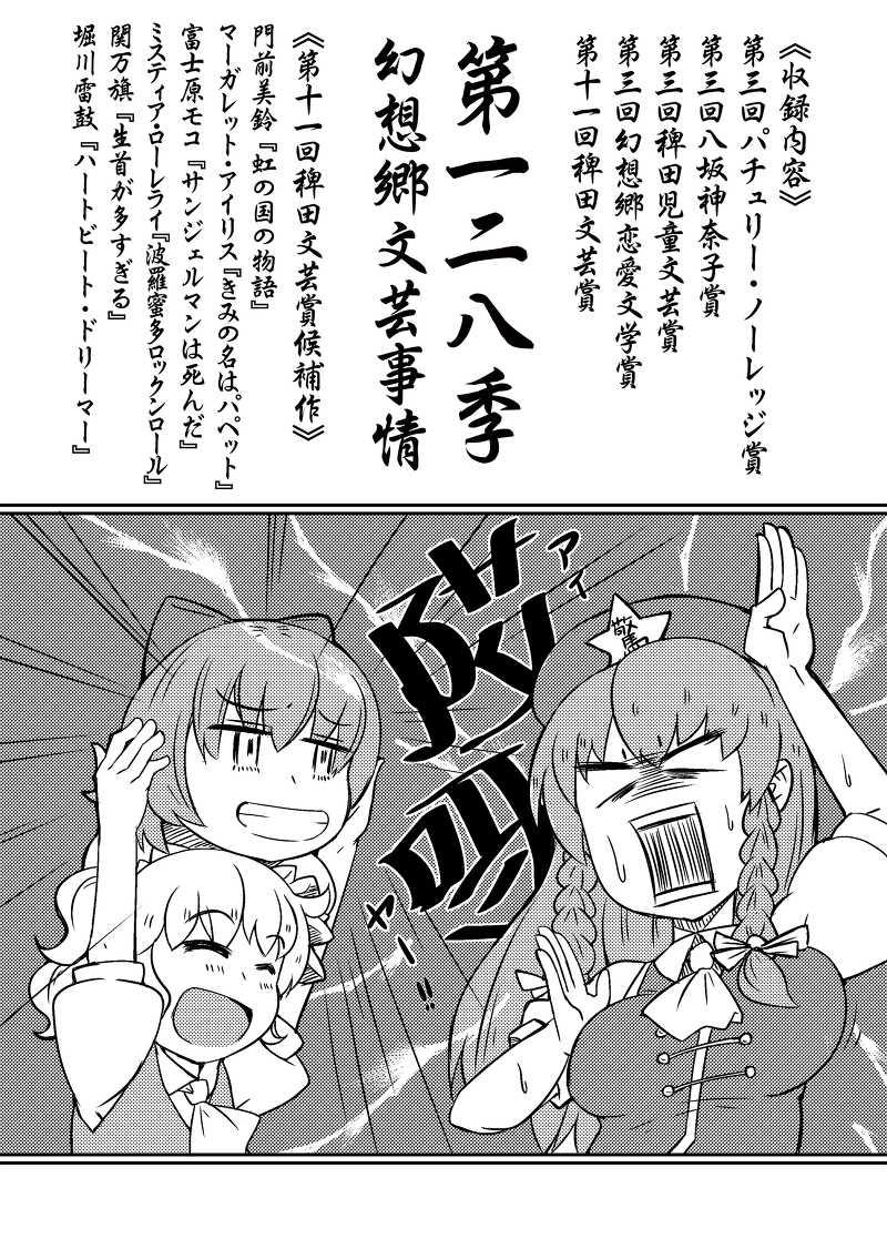 稗田文芸賞メッタ斬り!ファイナル スカーレット野望編