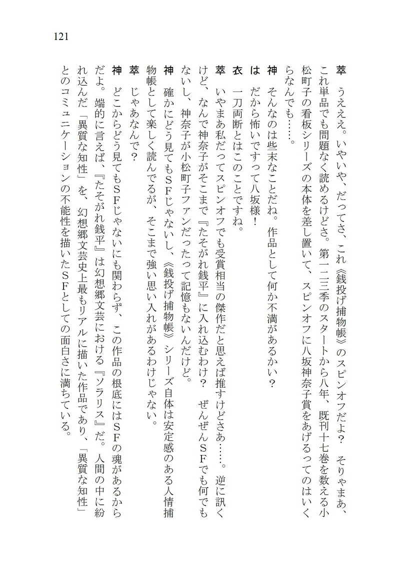 稗田文芸賞メッタ斬り!ファイナル これでおしまい完結編