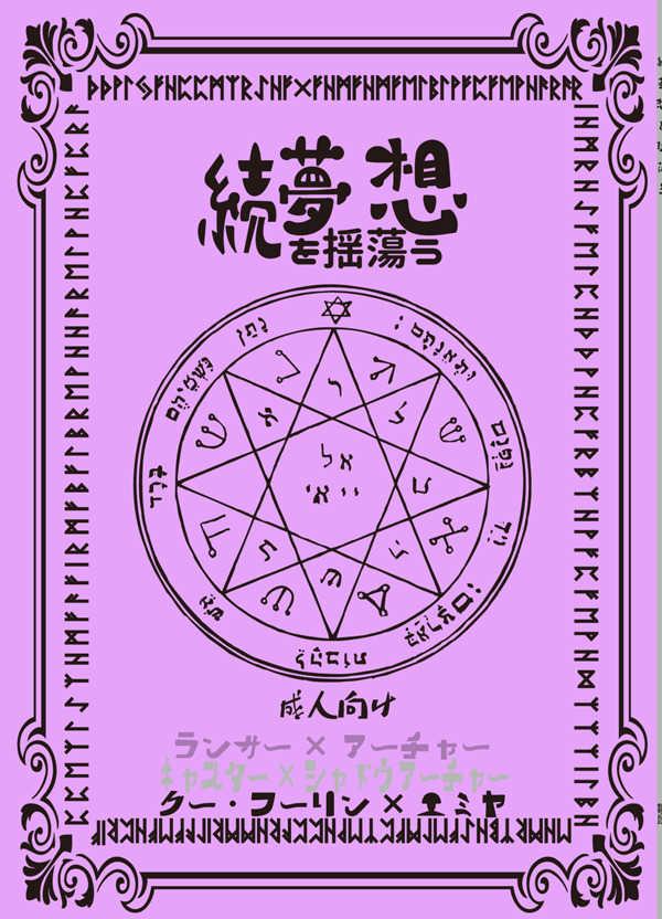 続・夢想を揺蕩う [黒猫行進曲(雛鼠)] Fate/Grand Order