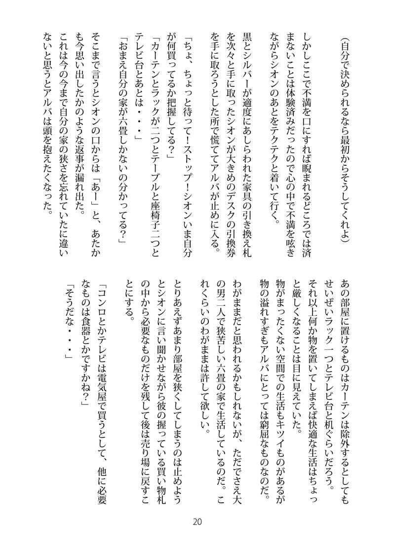 ワンルームディスコ Full version