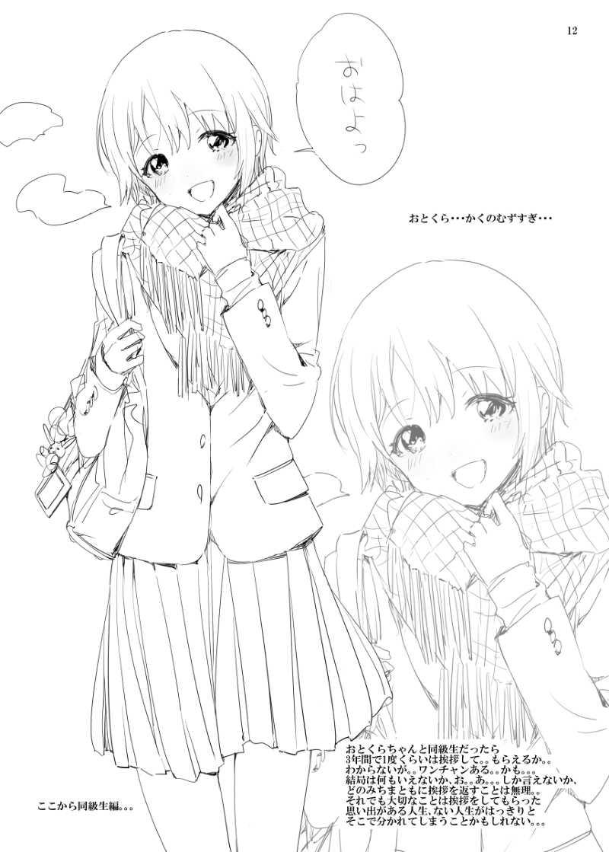 乙倉・・・今日もかわいいぜ・・・2
