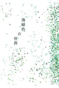 海緑色の世界
