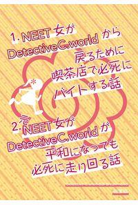 NEET女がDetective C.worldから戻るために喫茶店で必死にバイトする話
