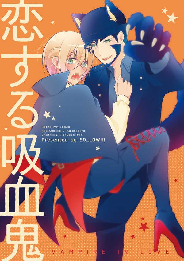 恋する吸血鬼 [SO_LOW!!!(おと)] 名探偵コナン