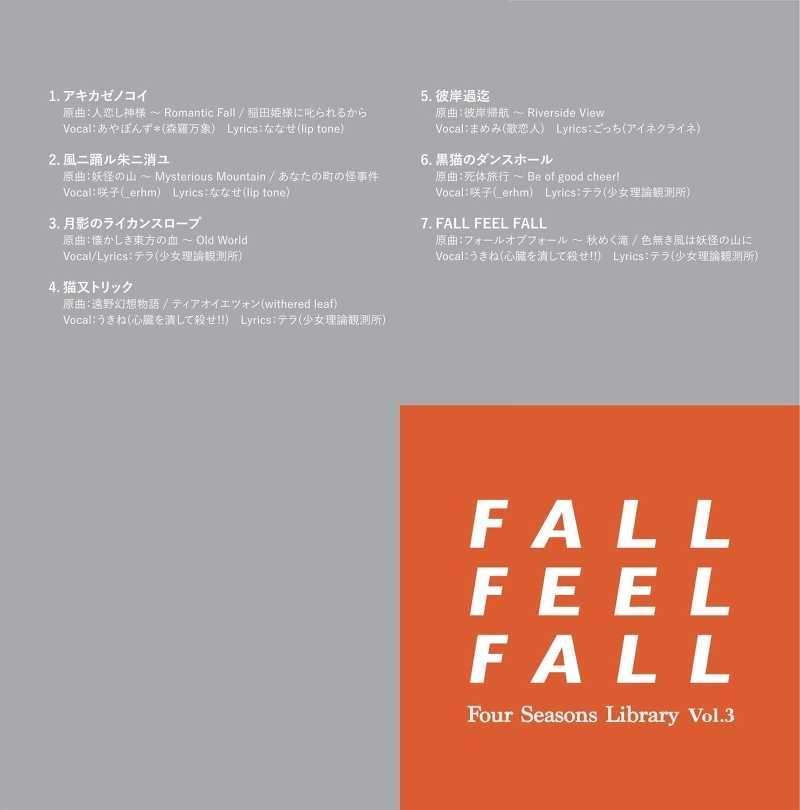 FALL FEEL FALL -Four Seasons Library vol.3-