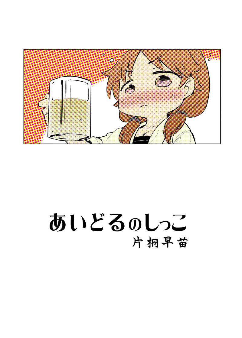 あいどるのしっこ:片桐早苗