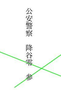 公安警察 降谷零 参