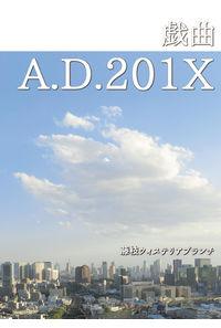 戯曲 A.D.201X