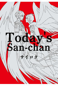 Today's San-chanサイロク