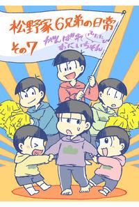 松野家6兄弟の日常 その7 がんばれおにいちゃんふたたび