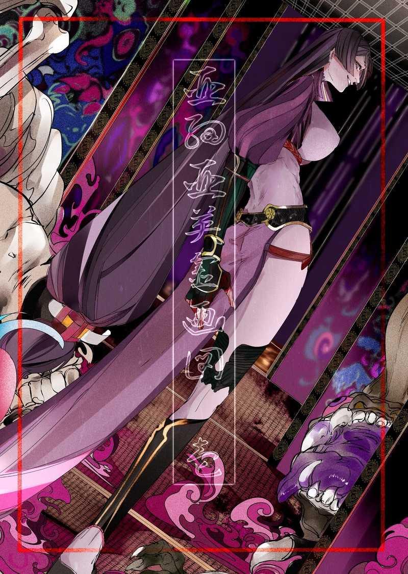 亜細亜英霊画図 [千重波の間(はまぐり)] Fate/Grand Order
