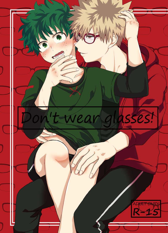 Don't wear glasses! [MARU(ぶんた)] 僕のヒーローアカデミア