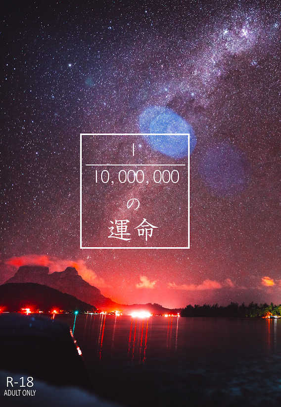 1/10,000,000の運命 [GLIDE_8(神楽)] アイドルマスター SideM