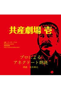 【新版】アネクドート朗読「共産劇場 1」