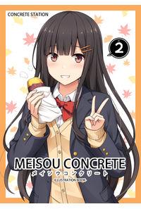 MEISOU CONCRETE 2