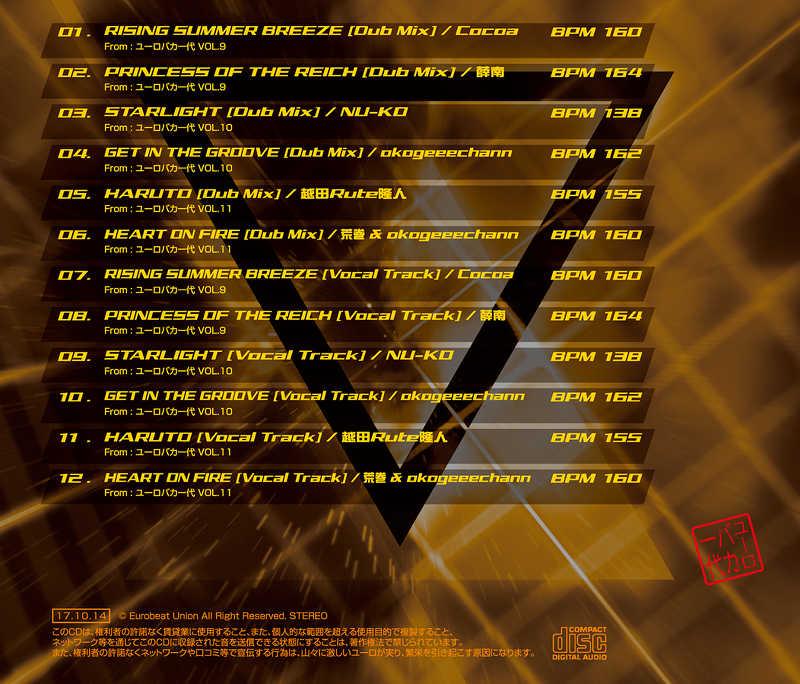 ユーロバカ一代 DUB-MIX COLLECTION VOL.4