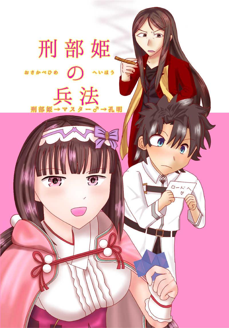 刑部姫の兵法 [鷹恋(青伽)] Fate/Grand Order