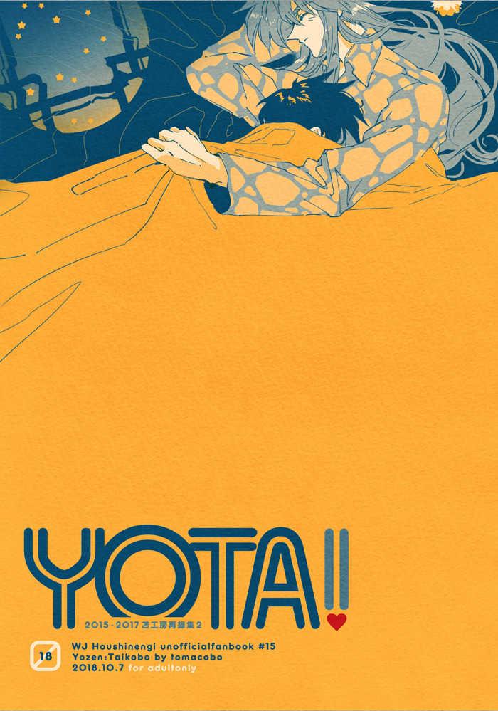 YOTA!!/楊太の再録2 [苫工房(苫子)] 封神演義