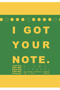 I GOT YOUR NOTE.