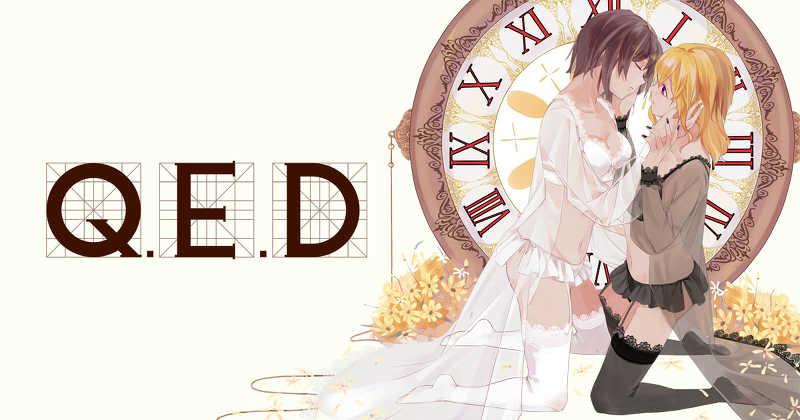 秘封連作:解答編「Q.E.D」 [歌恋人(まめみ)] 東方Project
