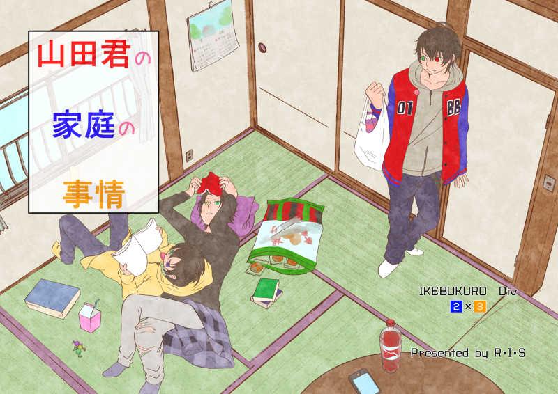 山田君の家庭の事情 [リンスインシャンプー(ちょっと剛毛)] ヒプノシスマイク